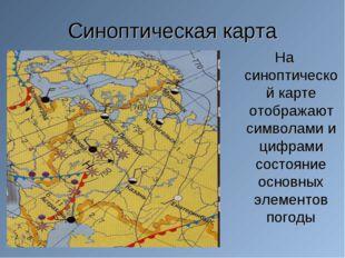 Синоптическая карта На синоптической карте отображают символами и цифрами сос