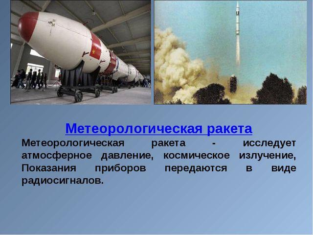 Метеорологическая ракета Метеорологическая ракета - исследует атмосферное дав...
