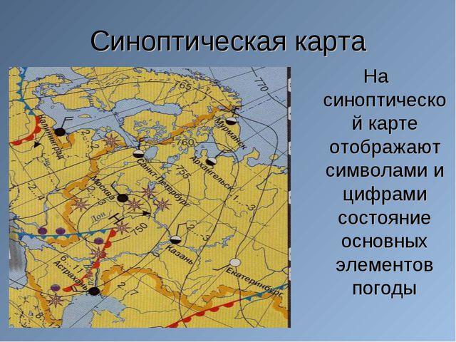 Синоптическая карта На синоптической карте отображают символами и цифрами сос...