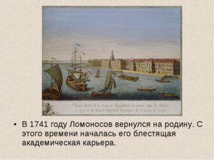 В 1741 году Ломоносов вернулся на родину. С этого времени началась его блестя