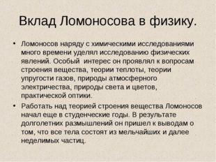 Вклад Ломоносова в физику. Ломоносов наряду с химическими исследованиями мног