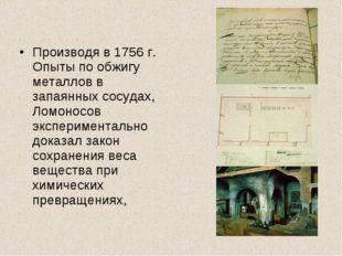 Производя в 1756 г. Опыты по обжигу металлов в запаянных сосудах, Ломоносов э