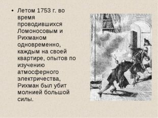 Летом 1753 г. во время проводившихся Ломоносовым и Рихманом одновременно, каж