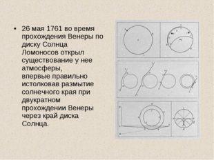 26 мая 1761 во время прохождения Венеры по диску Солнца Ломоносов открыл суще
