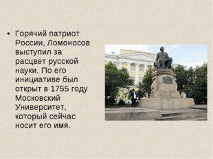 Горячий патриот России, Ломоносов выступил за расцвет русской науки. По его и