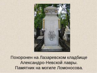 Похоронен на Лазаревском кладбище Александро-Невской лавры. Памятник на могил