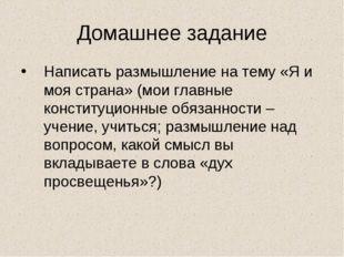 Домашнее задание Написать размышление на тему «Я и моя страна» (мои главные к