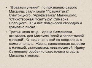 """""""Вратами учения"""", по признанию самого Михаила, стали книги """"Грамматика"""" Смот"""