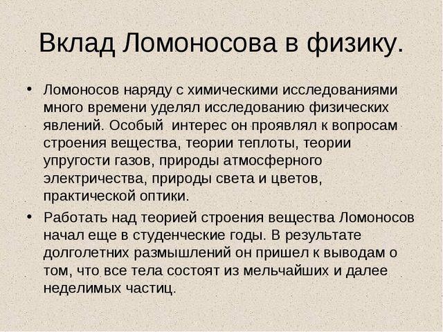 Вклад Ломоносова в физику. Ломоносов наряду с химическими исследованиями мног...