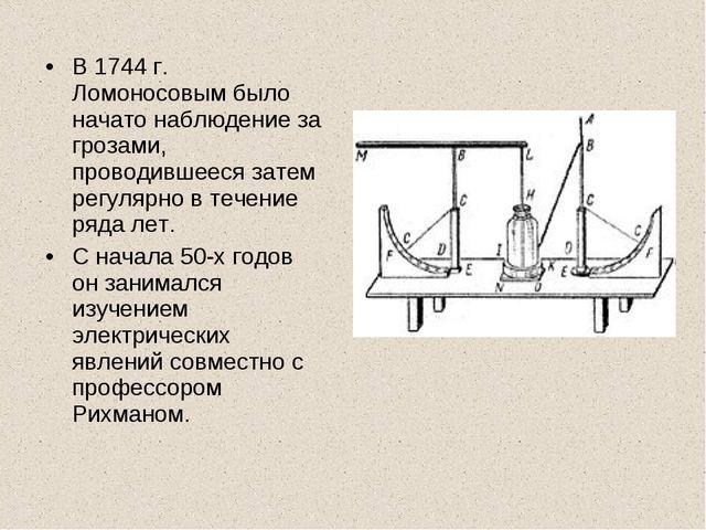 В 1744 г. Ломоносовым было начато наблюдение за грозами, проводившееся затем...
