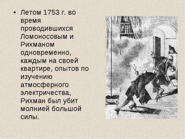 Летом 1753 г. во время проводившихся Ломоносовым и Рихманом одновременно, каж...