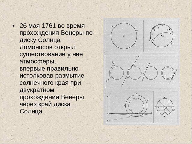 26 мая 1761 во время прохождения Венеры по диску Солнца Ломоносов открыл суще...