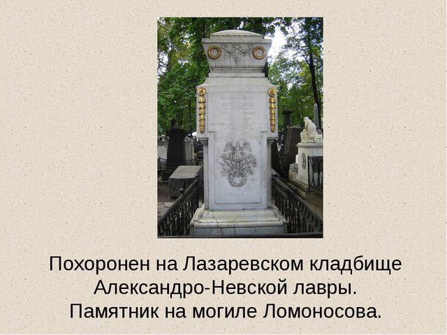 Похоронен на Лазаревском кладбище Александро-Невской лавры. Памятник на могил...