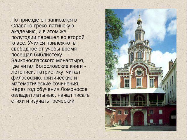 По приезде он записался в Славяно-греко-латинскую академию, и в этом же полуг...