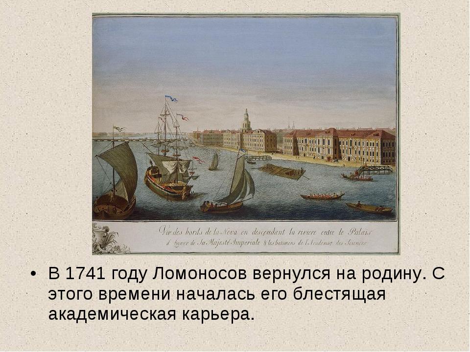 В 1741 году Ломоносов вернулся на родину. С этого времени началась его блестя...