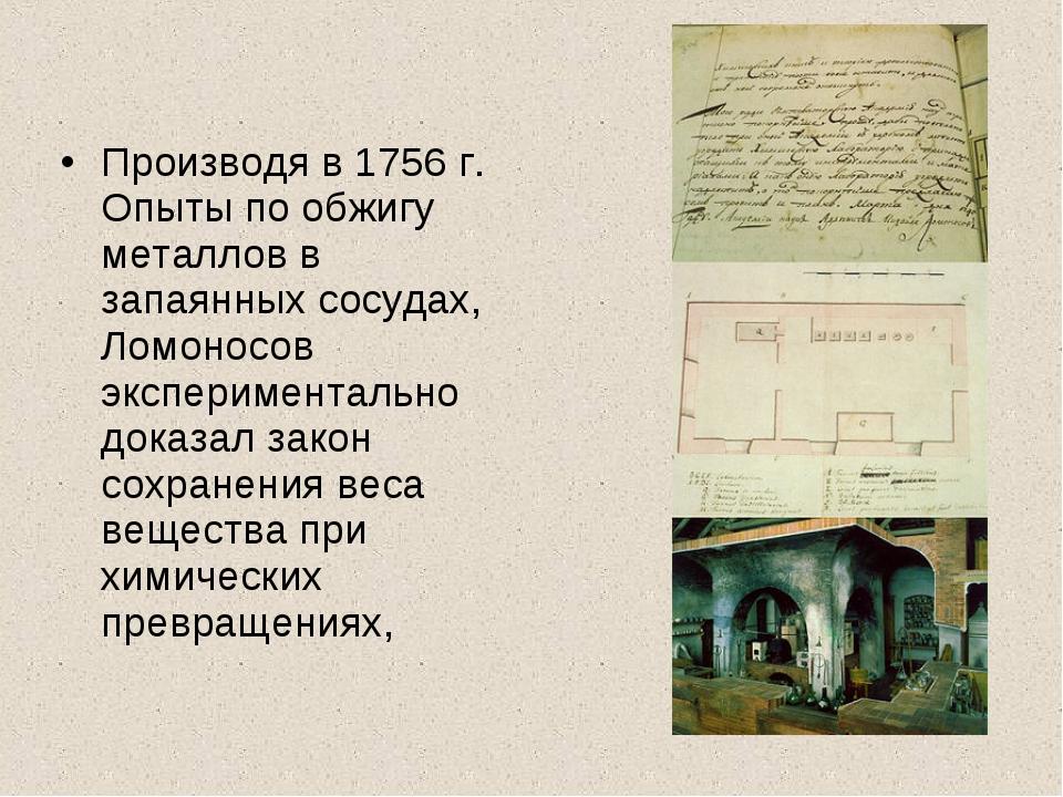 Производя в 1756 г. Опыты по обжигу металлов в запаянных сосудах, Ломоносов э...