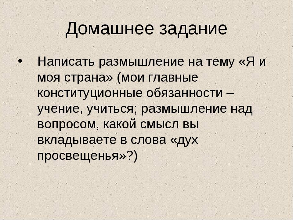 Домашнее задание Написать размышление на тему «Я и моя страна» (мои главные к...
