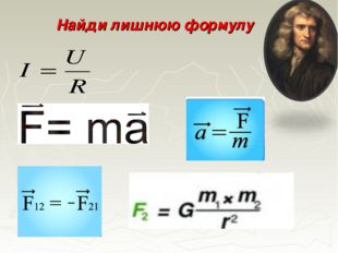 Найди лишнюю формулу
