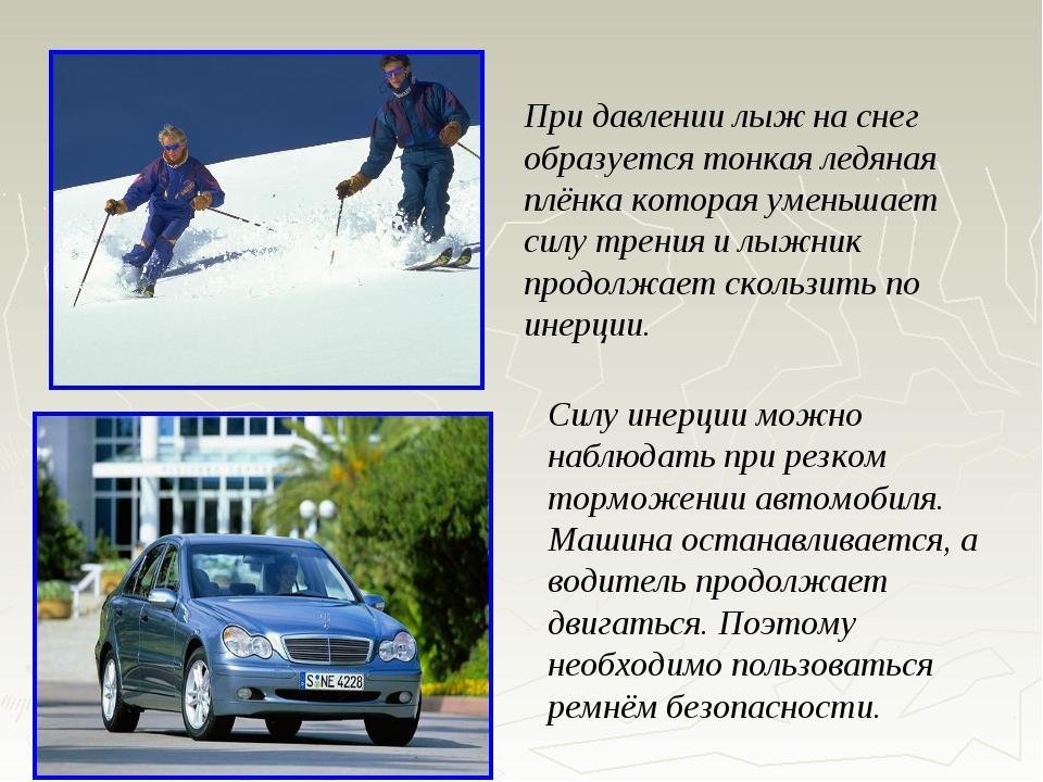 При давлении лыж на снег образуется тонкая ледяная плёнка которая уменьшает с...