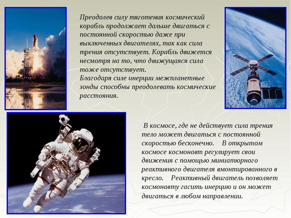 Преодолев силу тяготения космический корабль продолжает дальше двигаться с по...