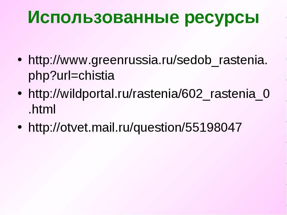 Использованные ресурсы http://www.greenrussia.ru/sedob_rastenia.php?url=chist...