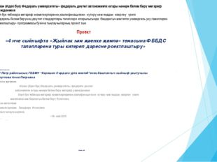 «Казан (Идел буе) Федераль университеты» федераль дәүләт автономияле югары һө
