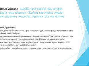 Проектның максаты: ФДББС таләпләренә туры китереп 4сыйныфта татар теленнән «