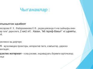 Чыганаклар : Куллынылган әдәбият - Мияссарова И. Х., Фәйзрахманова К.Ф., реда