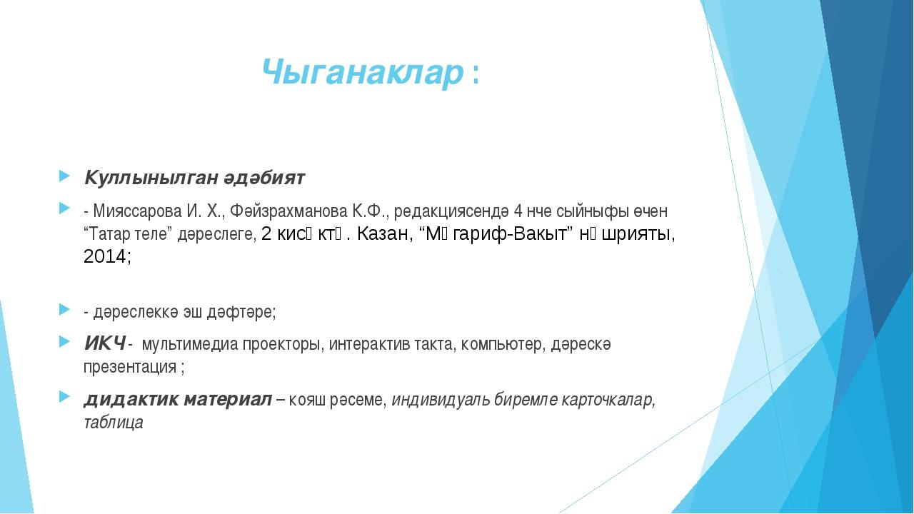 Чыганаклар : Куллынылган әдәбият - Мияссарова И. Х., Фәйзрахманова К.Ф., реда...