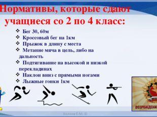 Нормативы, которые сдают учащиеся со 2 по 4 класс: Бег 30, 60м Кроссовый бег