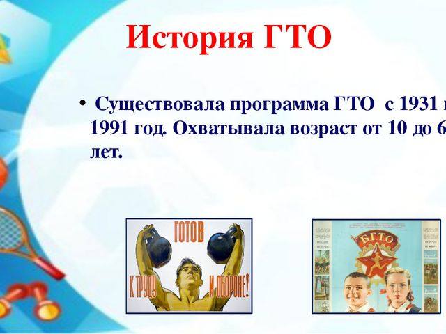 Существовала программа ГТО с 1931 по 1991 год. Охватывала возраст от 10 до 6...