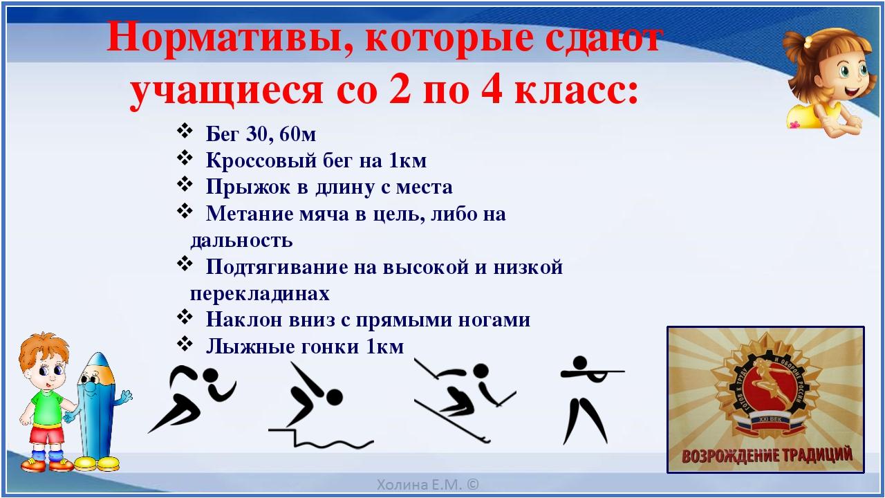 Нормативы, которые сдают учащиеся со 2 по 4 класс: Бег 30, 60м Кроссовый бег...