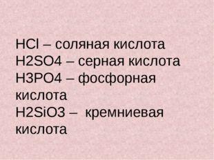 HCl – соляная кислота H2SO4 – серная кислота H3PO4 – фосфорная кислота H2SiO3
