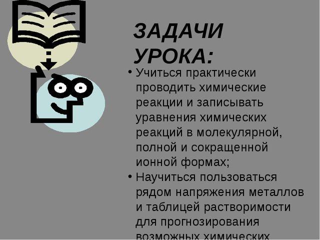 ЗАДАЧИ УРОКА: Учиться практически проводить химические реакции и записывать у...