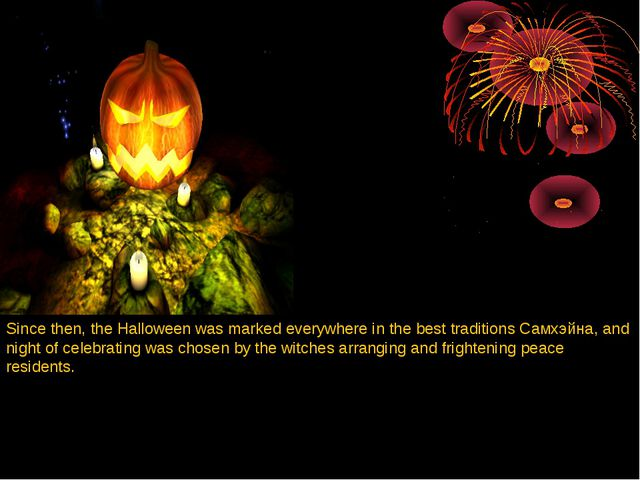 Since then, the Halloween was marked everywhere in the best traditions Самхэй...