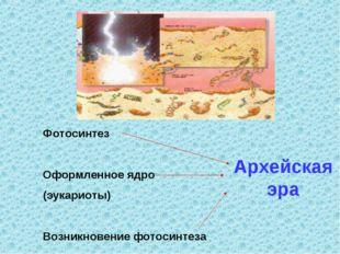 Фотосинтез Оформленное ядро (эукариоты) Возникновение фотосинтеза Архейская эра