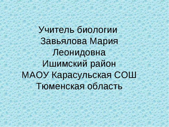 Учитель биологии Завьялова Мария Леонидовна Ишимский район МАОУ Карасульская...