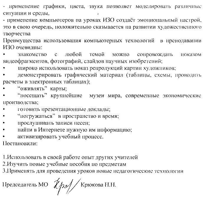 H:\аттестация\27.tif