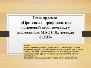 Тема проекта: «Причины и профилактика изменений позвоночника у школьников МБО