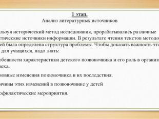 1 этап. Анализ литературных источников Используя исторический метод исследова