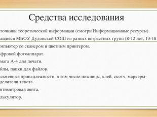 Средства исследования Источники теоретической информации (смотри Информационн