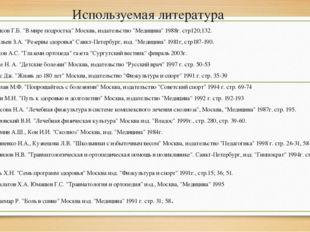 """Используемая литература Борисов Г.Б. """"В мире подростка"""" Москва, издательство"""