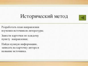 Исторический метод Разработать план направления изучения источников литератур