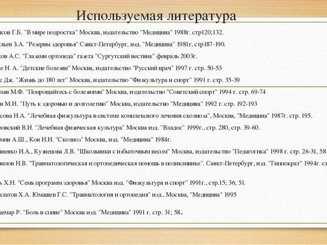 """Используемая литература Борисов Г.Б. """"В мире подростка"""" Москва, издательство..."""