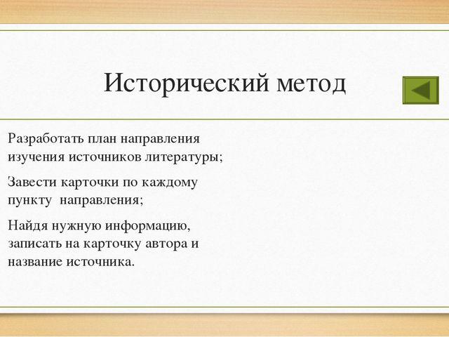 Исторический метод Разработать план направления изучения источников литератур...