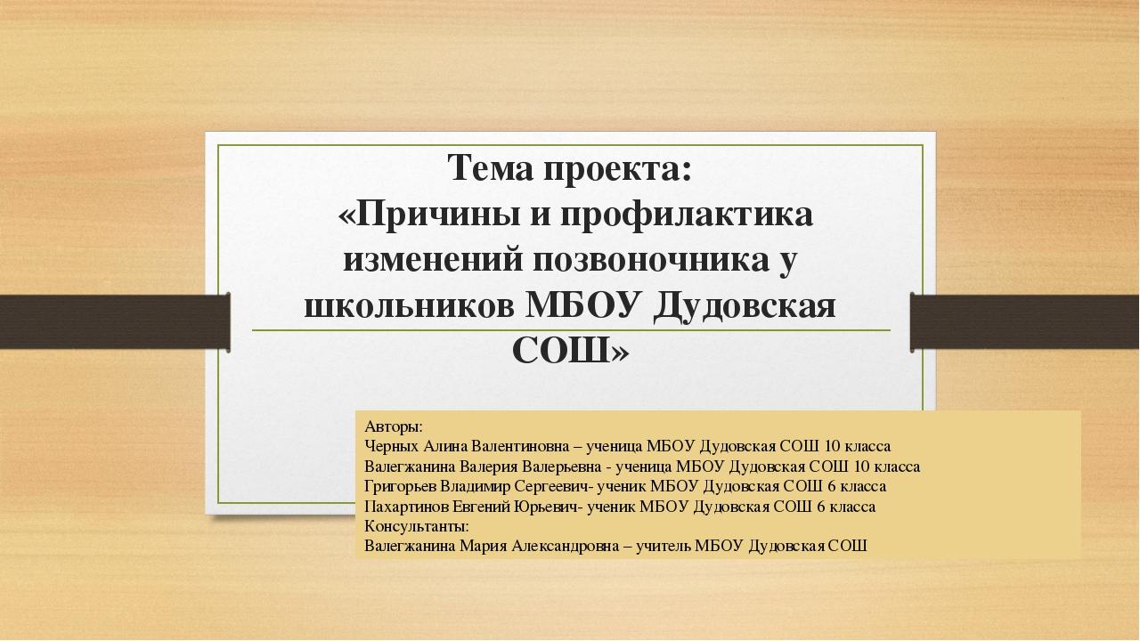 Тема проекта: «Причины и профилактика изменений позвоночника у школьников МБО...