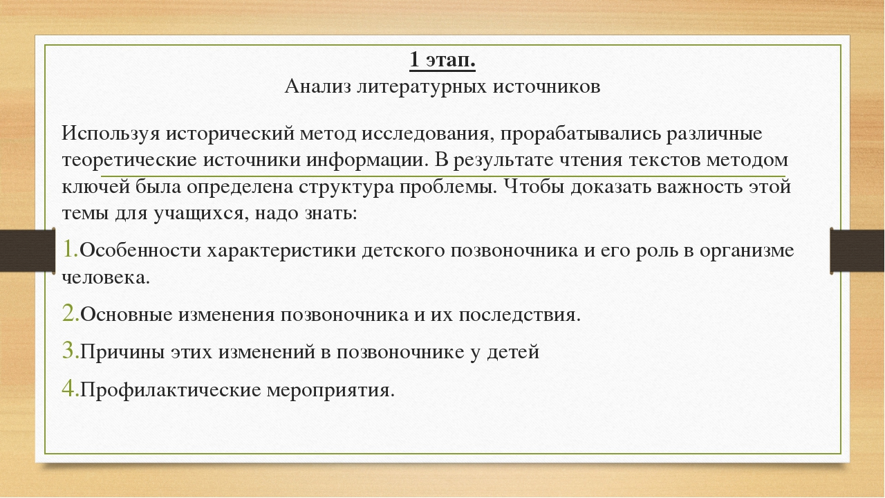 1 этап. Анализ литературных источников Используя исторический метод исследова...