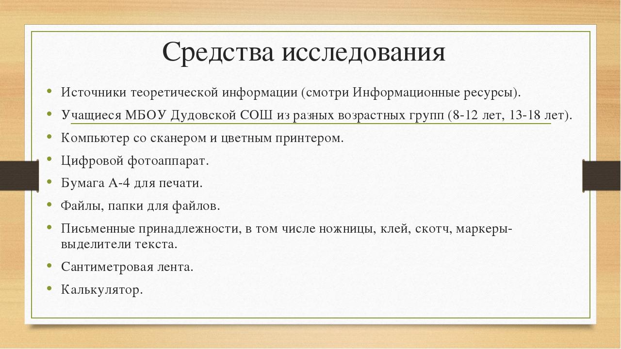 Средства исследования Источники теоретической информации (смотри Информационн...