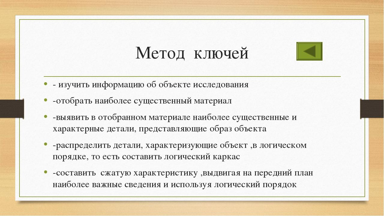Метод ключей - изучить информацию об объекте исследования -отобрать наиболее...