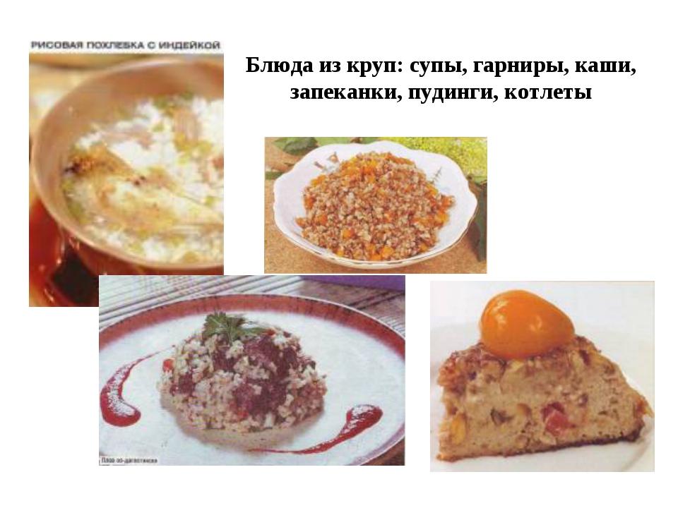 Блюда из круп: супы, гарниры, каши, запеканки, пудинги, котлеты